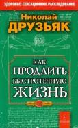 Николай Друзьяк: Как продлить быстротечную жизнь