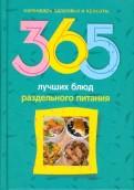 Л. Михайлова: 365 лучших блюд раздельного питания