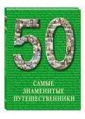 50 Самые знаменитые путешественники