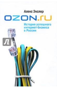 87ca49f3e680 Алекс Экслер - Ozon.ru. История успешного интернет-бизнеса в России обложка  книги