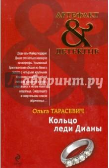 Кольцо леди Дианы - Ольга Тарасевич