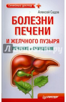 книги лечение остеохондроза позвоночника
