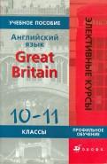 Людмила Кнодель: Английский язык. Great Britain.1011 классы: учебное пособие