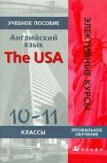 Людмила Кнодель: Английский язык. The USA. 1011 классы: учебное пособие