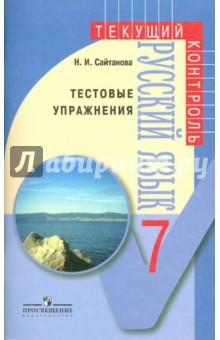 Русский язык. Тестовые упражнения. 7 класс: пособие для учителей - Наталья Сайтанова