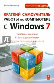 Краткий самоучитель работы на компьютере с Windows 7 - Василий Леонов