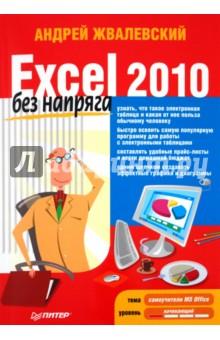 Excel 2010 без напряга - Андрей Жвалевский