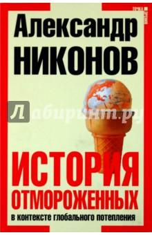 История отмороженных в контексте глобального потепления - Александр Никонов