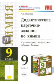 Книга Дидактические карточки задания по химии класс к уч О  Наталья Павлова Дидактические карточки задания по химии 9 класс к уч
