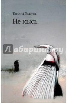 Не кысь - Татьяна Толстая