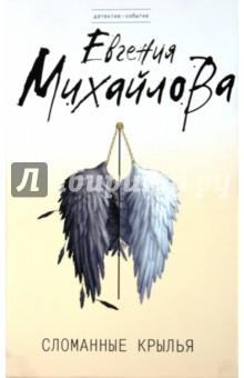 Сломанные крылья - Евгения Михайлова