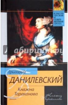 Купить Григорий Данилевский: Княжна Тараканова ISBN: 978-5-17-066869-4