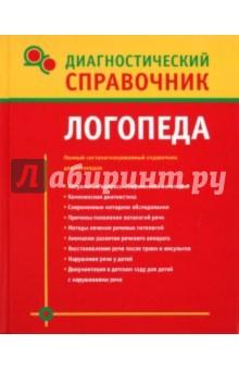 Диагностический справочник логопеда - Надежда Полушкина