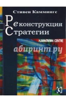 Купить Стивен Каммингс: Реконструкция стратегии ISBN: 978-966-8324-64-2