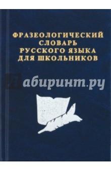 Фразеологический словарь русского языка для школьников - С. Карантиров