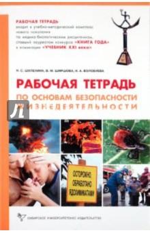 Практикум по безопасности жизнедеятельности: Рабочая тетрадь - Шуленина, Ширшова, Волобуева