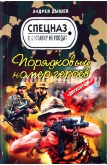 Порядковый номер героев - Андрей Дышев