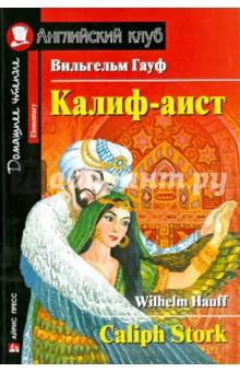 Калиф-аист (на английском языке) - Вильгельм Гауф