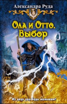 Александра Руда: Ола и Отто. Выбор