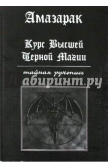 Курс высшей черной магии. Тайная рукопись