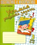 Наталия Истомина: Математика. 3 класс. Учимся решать задачи. Тетрадь. ФГОС