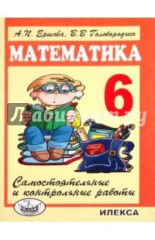 Математика. 6 класс. Самостоятельные и контрольные работы - Ершова, Голобородько