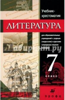Литература: 7 класс: Учебник-хрестоматия для образовательных учреждений с родным (нерусским) - Ганженко, Черкезова, Жижина