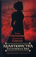 Малышева, Ковалев: Авантюристка. В 4 книгах. Книга 1. Потерявшая имя