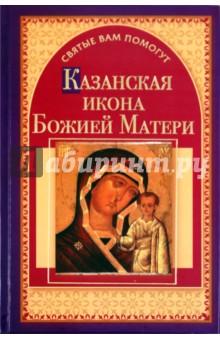 Казанская икона Божией Матери - Анна Чуднова