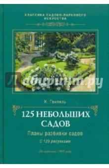 125 небольших садов: Планы разбивки садов - К. Гампель