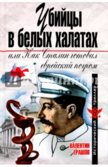 Убийцы в белых халатах, или как Сталин готовил еврейский погром - Валентин Ерашов