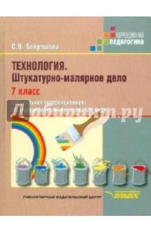 Купить Светлана Бобрешова: Технология. Штукатурно-малярное дело. 7 класс (VIII вид) ISBN: 978-5-691-01839-8