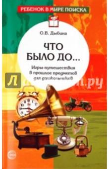 Что было до... Игры-путешествия в прошлое предметов - Ольга Дыбина