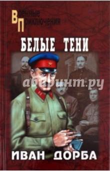 Белые тени - Иван Дорба