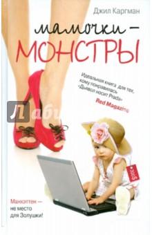 Мамочки-монстры - Джил Каргман