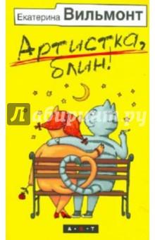 Купить Екатерина Вильмонт: Артистка, блин! ISBN: 978-5-17-068370-3