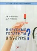Антонова, Лиознов: Вирусные гепатиты в вопросах и ответах