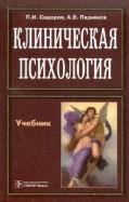 Сидоров, Парняков: Клиническая психология. Учебник