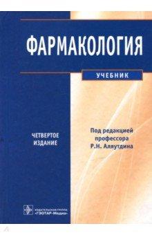 Учебник Фармакология Майский