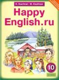 Кауфман, Кауфман: Английский язык. Счастливый английский.ру / Happy English.ru. Учебник для 10 класса. ФГОС