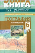 Александр Кузнецов: Книга для учителя к учебнику под ред. О.А. Климановой