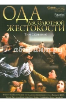 Ода абсолютной жестокости - Скоренко, Гаус, Сотникова, Сюськин, Пыхачев