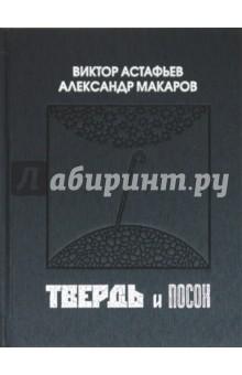 Твердь и посох - Астафьев, Макаров