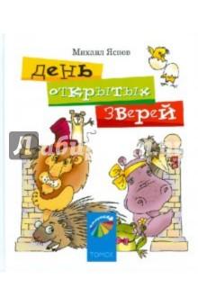 День открытых зверей. Стихи для детей и их родителей - Михаил Яснов