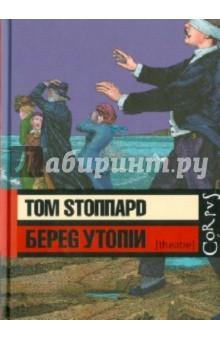 Берег Утопии - Том Стоппард