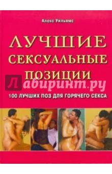 100 поз для секса фото