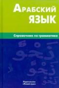 Владимир Болотов: Арабский язык. Справочник по грамматике
