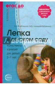 Лепка в детском саду. Конспекты занятий для детей 2-7 лет ФГОС ДО