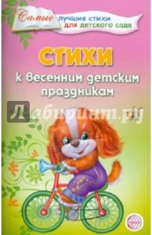 Татьяна Ладыгина: Стихи к весенним детским праздникам ISBN: 9785994903537  - купить со скидкой