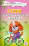 Татьяна Ладыгина - Стихи к весенним детским праздникам обложка книги